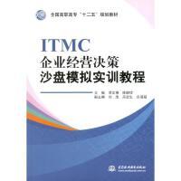 ITMC企业经营决策沙盘模拟实训教程(全国高职高专十二五规划教材) 邓文博//陈御钗