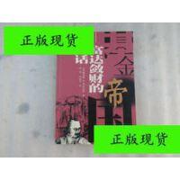 【二手旧书9成新】基金帝国 富达敛财的神话 /(美)亨利克斯 江苏