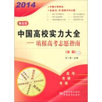 中国高校实力大全 填报高考志愿指南(本科)(第6版,2014年版) 9787502639662 王一多 中国质检出版社
