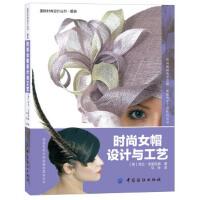 【旧书二手书9成新】国际时尚设计丛书 服装:时尚女帽设计与工艺 [英] 克伦・亨里克森,马玲 978750649834