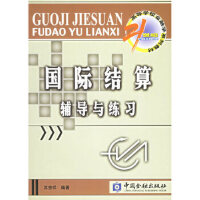 【新书店正版】国际结算辅导与练习 苏宗祥 中国金融出版社