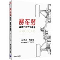 赛车梦:探索方程式的极限,[美] 马特・布朗(Matt Brown) 楼圣宇 黄靖超,清华大学出版社978730242