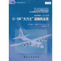 "C-130""大力士""运输机全史"