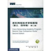 【按需印刷】-思科网络技术学院教程(第三、四学期)(第二版)