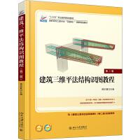 建筑三维平法结构识图教程(第二版)