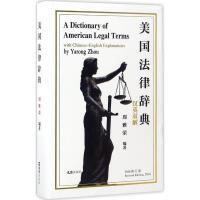 美国法律辞典:汉英双解(2016修订版) 周雅荣 编