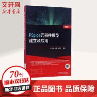 PSpice元器件模型建立及应用 张东辉,毛鹏,徐向宇 编著