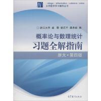 概率论与数理统计习题全解指南(浙江・第4版)