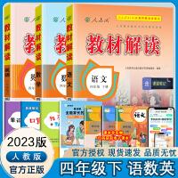 教材解读四年级下2020春部编人教版四年级下册语文数学英语教材全解全套3本