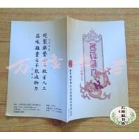 【旧书二手书8品】名药简介 /北京同仁堂 北京同仁堂(万隆书店)