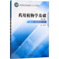 药用植物学基础(供中药、中药制药等专业用)(第2版) 中国中医药出版社