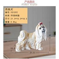 创意礼品仿真狗摆件西施犬狮子狗模型家居客厅酒柜电视柜装饰品