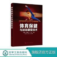 体育保健与运动康复技术 安全运动书籍运动损伤修护保健保养书籍预防肌肉拉伤体育运动康复治疗书籍体育运动安全知识体育教材