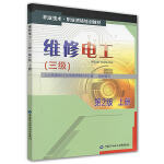 维修电工(三级)第2版上册--职业技术 职业资格培训教材