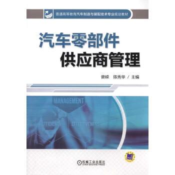 汽车零部件供应商管理(普通高等教育汽车制造与装配技术专业规划教材)
