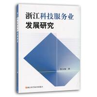 浙江科技服务业发展研究