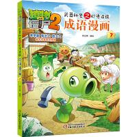 植物大战僵尸2武器秘密之妙语连珠成语漫画7[6-14岁]