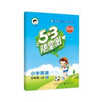 53天天练 小学英语 五年级上册 RP(人教PEP版)2019年秋(含答案册及知识清单册,赠测评卷)