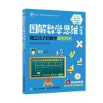 图解数学思维训练课:建立孩子的数学模型思维(乘法与除法应用训练课)