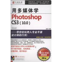 用多媒体学-PHOTOSHOP CS3(10.0)(4CD+使用手册)