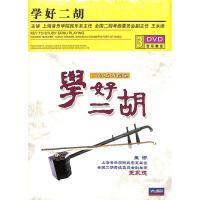 (先恒)学好二胡DVD( 货号:20000181043307)
