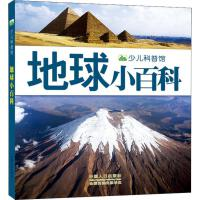 地球小百科 中国人口出版社