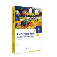 全民艺术鉴赏普及读本:书法、绘画、音乐、摄影、影视鉴赏