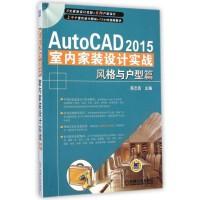 【旧书二手书8成新】风格与户型篇-Auto CAD 2015室内家装设计实战 陈志民 机械工业出版