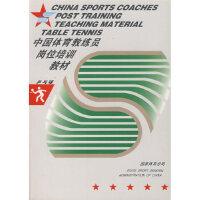 中国体育教练员岗位培训教材:乒乓球,国家体育总局,人民体育出版社9787500928553