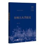 【正版全新直发】新概念大学语文 姜剑云 中华书局9787101100235