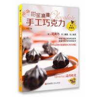 甜蜜浪漫-手工巧克力王森 青岛出版社9787543682627