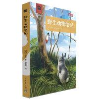 野生动物笔记