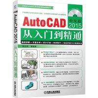 中文版AutoCAD 2015从入门到精通