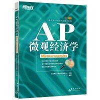 新东方 AP微观经济学