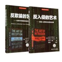 反欺骗的艺术+反入侵的艺术 黑客攻防入门书籍:黑客入侵背后的真实故事 Kevin D. Mitnick