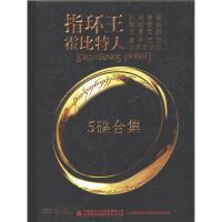 (新索)霍比特人 指环王(5碟合集)DVD9( 货号:6954836109571)