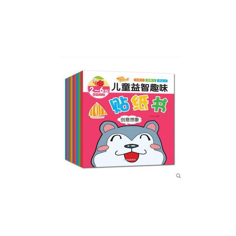 儿童益智趣味贴纸书 9册贴图书儿童益智2-3-4-6-7岁儿童智力开发书 全脑开发益智游戏书贴贴书 思维训练贴画书幼儿书籍宝宝玩具书