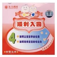原装正版 育婴先锋:顺利入园4(0~3岁)(VCD)教育视频光盘