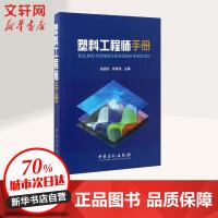 塑料工程师手册 张丽珍,周殿明 编