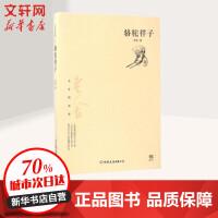 骆驼祥子 中国友谊出版公司