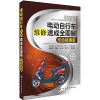 电动自行车维修速成全图解:双色精通版 韩雪涛 主编 化学工业出版社 9787122191175