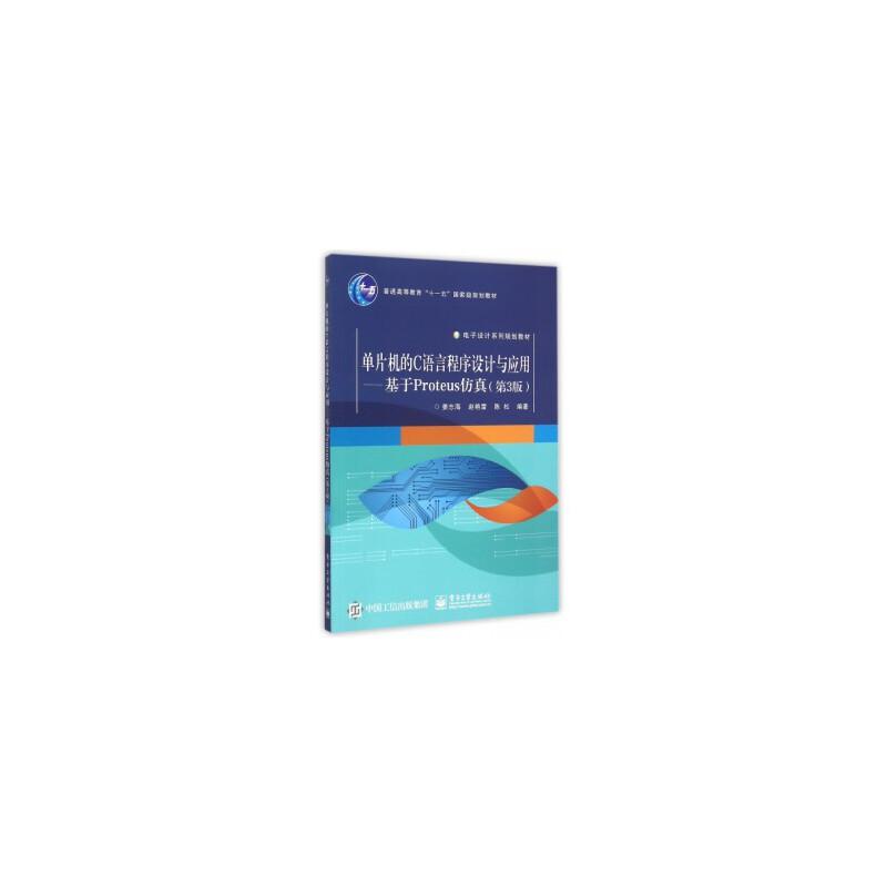 【旧书二手书8成新】单片机的C语言程序设计与应用――基于Proteus仿真第3版第三版 姜志海// 旧书,6-9成新,无光盘,笔记或多或少,不影响使用。辉煌正版二手书。
