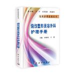 烧伤整形美容外科护理手册 黄建琼,于蓉 科学出版社