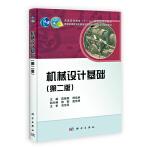 机械设计基础(第二版),陈晓南,杨培林,科学出版社9787030344496