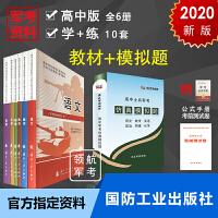 2020年考军校士官官方指定教材用书军队院校统考书仿真模拟题60套