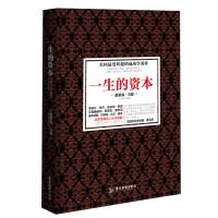 一生的资本(美国受欢迎的成功学著作 跨越40多个国家,被译成35种语言,雄踞《纽约时报》畅销书排行榜30余年)
