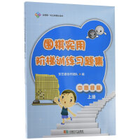 围棋实用阶梯训练习题集 中高级篇(上下)