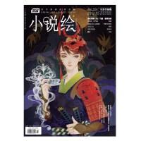 小说绘223(1907下)