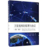 卫星组网的原理与协议(第2版) (英)孙智立(Zhili Sun) 著;刘华峰 等 译