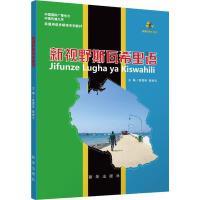 新视野斯瓦希里语 新华出版